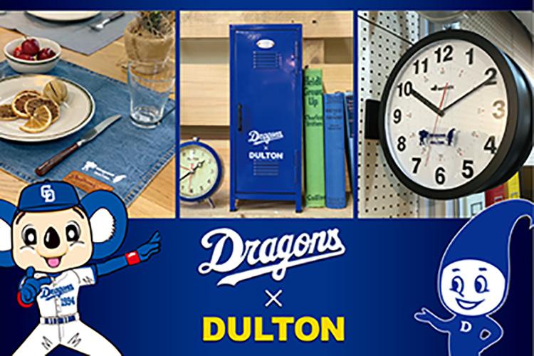 インテリア雑貨ブランド「DULTON」がプロ野球球団と初コラボ