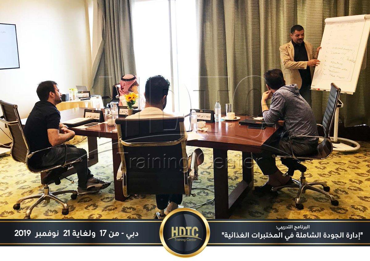 من #فعاليات #البرنامج_التدريبيإدارة الجودة الشاملة في المختبرات الغذائية)الذي تم مؤخراً في #دبيمن 17 ولغاية 21 نوفمبر2019للاطلاع على دوراتنا القادمة : http://www.hdtc.ae#HDTC #مختبرات_غذائية  #الجودة_الشاملة #UAE #SaudiArabia #الإمارات #مؤتمرات_تدريبية #تطوير #مهارات