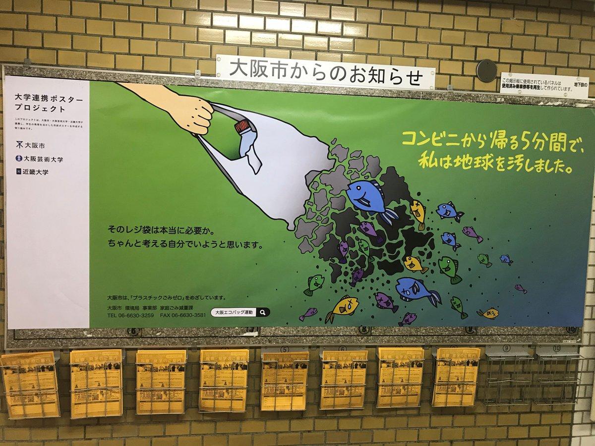 【大学連携ポスターをOsaka Metro22駅に掲示しています!】 広報物の訴求力を向上させるため、大学と連携し、学生ならではの発想を活かした市政ポスターを作成しています。 「おおさかプラスチックごみゼロ宣言」の啓発ポスターは12月13日(金曜日)まで。ぜひご覧ください。