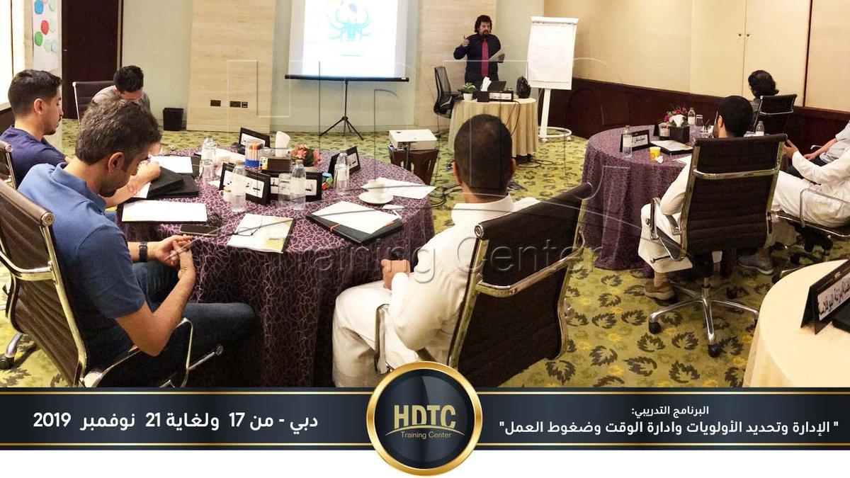 من #فعاليات #البرنامج_التدريبيالإدارة وتحديد الأولويات وادارة الوقت وضغوط العملالذي تم مؤخراً في #دبيمن 17 ولغاية 21 نوفمبر2019للاطلاع على دوراتنا القادمة http://www.hdtc.ae#HDTC #إدارة_الوقت  #الإدارة #UAE #SaudiArabia #الإمارات #مؤتمرات_تدريبية #تطوير #مهارات #ضغوط