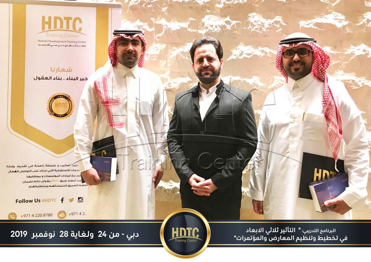 من #فعاليات #البرنامج_التدريبيالتأثير ثلاثي الابعاد في تخطيط وتنظيم المعارض والمؤتمراتالذي تم مؤخراً في #دبيمن 24 ولغاية 28 نوفمبر2019للاطلاع على دوراتنا القادمة : http://www.hdtc.ae#HDTC #ثلاثي_الأبعاد #تخطيط #UAE #SaudiArabia #الإمارات #مؤتمرات_تدريبية #تطوير #مهارات