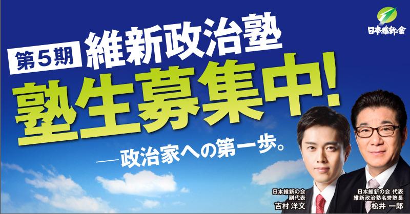 🌱維新政治塾 お知らせ🌱  今回初「女性割引」を導入😊  実は、日本の女性国会議員比率は、G20諸国で最下位😔 圧倒的に女性の声が、議会に届けられていません。  維新塾では、未経験の主婦やOLの方が卒塾後、議員となり、議会でたたかっています🔥  一緒にチャレンジを!  https://o-ishin.jp/seijijuku/