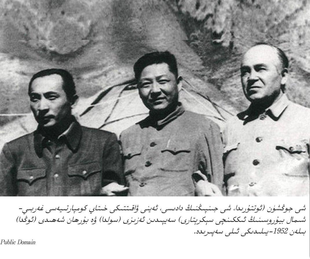 赛福鼎,习仲勋和包尔汗在伊犁,1952年。不知当年赛和包与中国人签订各种协议时,有没有料想到过站他们中间的这个中国人的儿子有一天会对他们的子孙做出什么样的暴行呢?#SaveUyghur #ConcentrationCamps #NeverAgain #China #Xinjiang #EastTurkistan #Uighur #chinazi #Uyghur #XiJinping