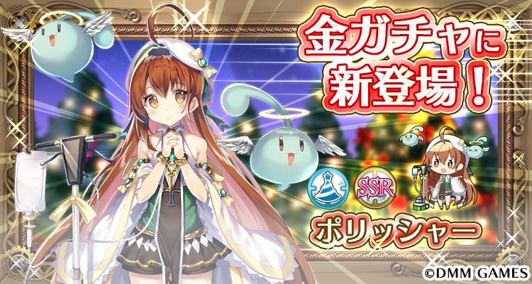 【建姫追加】SSR ポリッシャー【クリスマス】出現確率アップ中!Android版iOS版#毎日こつこつ #俺タワー