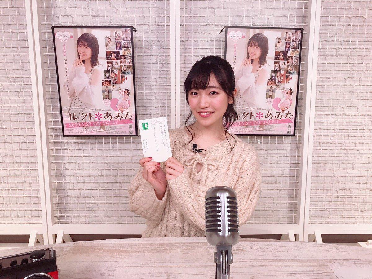 TOKYO MX「#バンドリTV」今週もご視聴ありがとうございました✨12月放送分収録時のスケジュールにより、本編に出演できずの回があるのですが、なんと!「前島亜美のあみたいむ」特別復活いたします✨来週からもご視聴よろしくお願い致します(*ˊᵕˋ*)✨