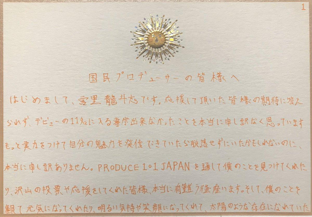 ・宮里龍斗志です。国民プロデューサーの皆様へ御手紙を書かせてもらいました。時間がある時に読んで頂けたら嬉しいです。