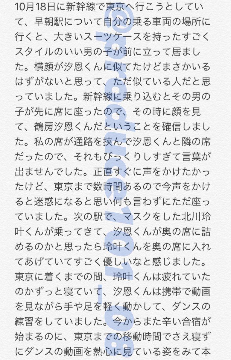 10月に汐恩くんと玲叶くんに新幹線で遭遇して、その話をずっと公開するか悩んでたのですが、汐恩くんがファイナルまで残って、絶対にデビューしてほしいので公開することにしました!長いですが読んで頂けると嬉しいです。#PRODUCE101JAPAN  #日プ #プデュ  #鶴房汐恩 #北川玲叶