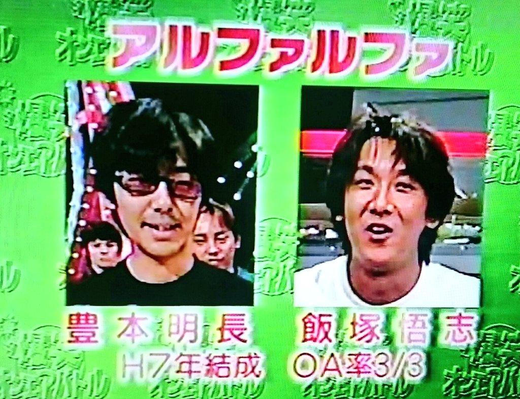 東京03 事件 島田