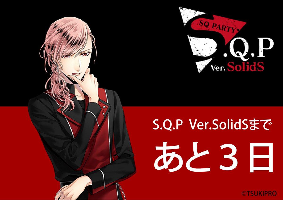 ☆そりぱカウントダウン☆SolidS単独ライブ、12/8(日)S.Q.P Ver.SolidSまであと3日!🔥🐿🔥里「皆に会えるまであと3日。楽しみに待っててね」#そりぱ#SolidS