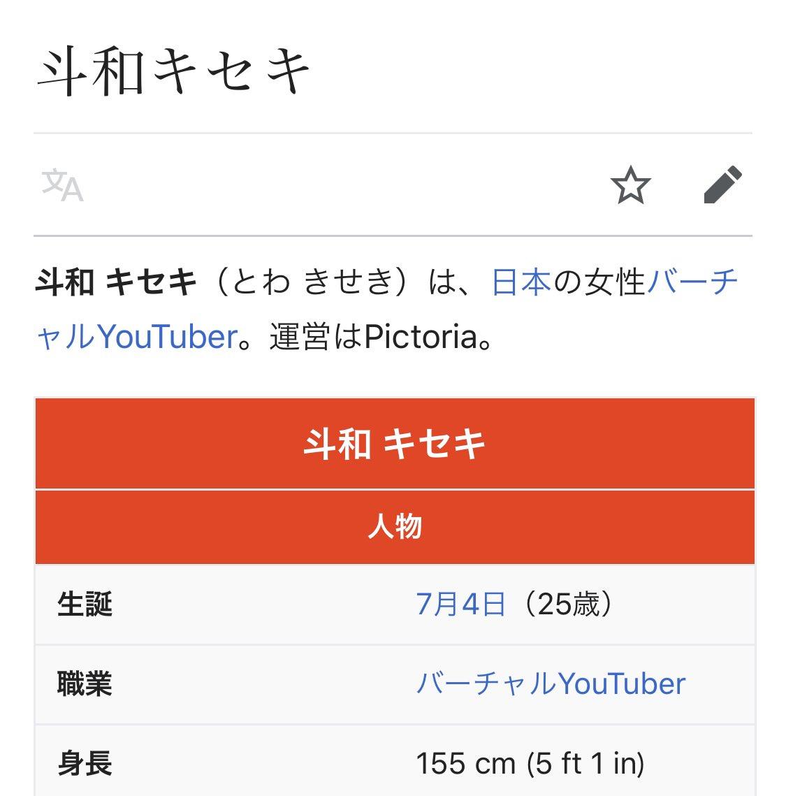 斗和キセキのWikipediaできてた、やばい、めっちゃ嬉しい、誕生日と年齢が何故かウチの社長のプロフィールだけど全然許せる、嬉しい、ありがとう、いや、やっぱり許せなくなってきた