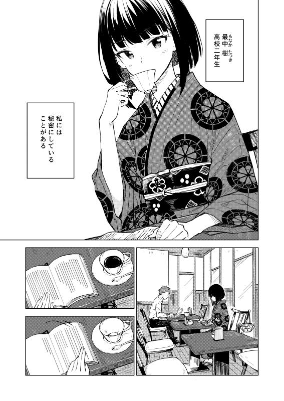 みやびあきの(1巻10/23)さんの投稿画像