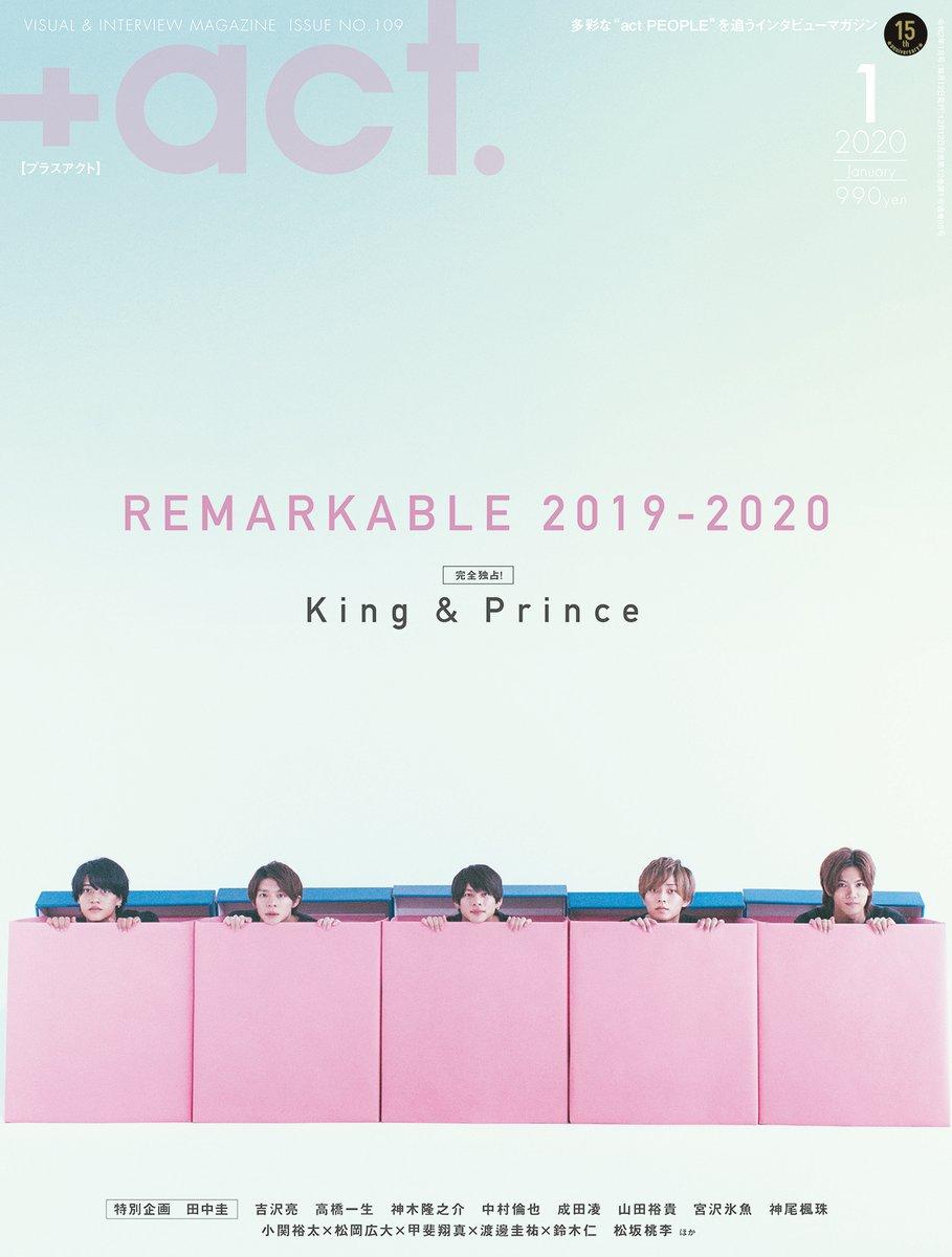 【+act.1月号★12/12発売】プラスアクト1月号のラインナップ発表!表紙画像初解禁!「REMARKABLE 2019-2020」と題した特集号!表紙巻頭を飾るのは、グループでは本誌初登場となるKing & Prince。アイドルそして役者としても活躍する、みなさんそれぞれの心境とは?座談会形式でお届け! #プラスアクト