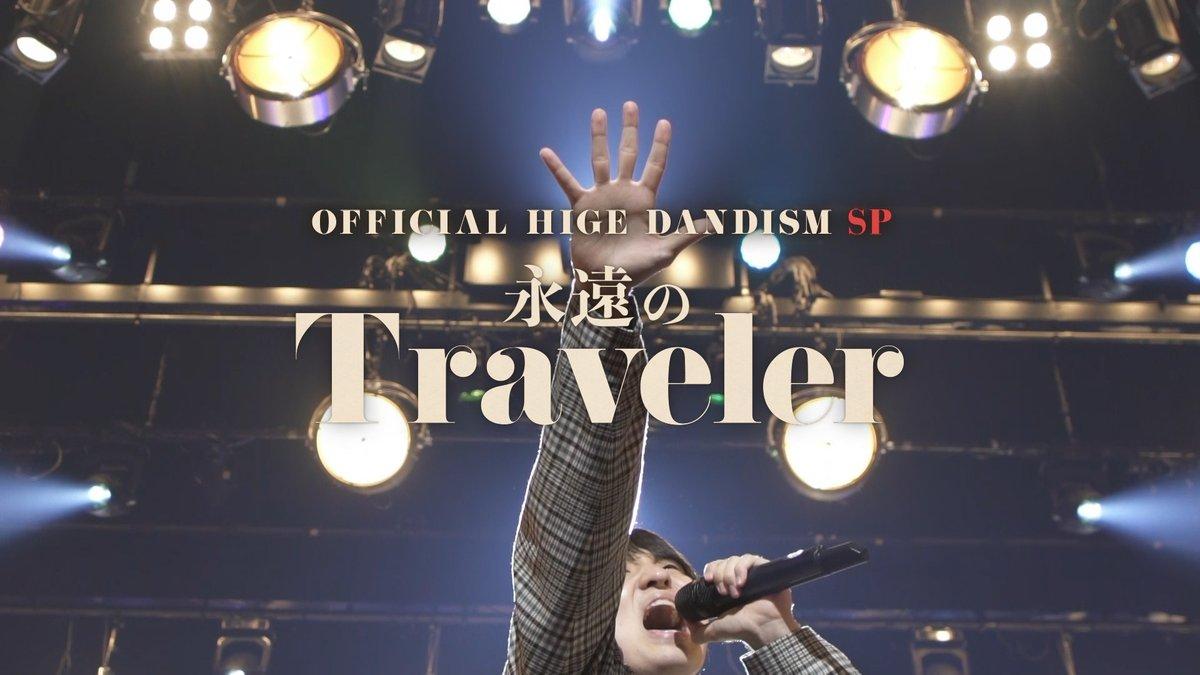 【メディア情報】「Traveler」発売記念特別番組『Official髭男dism special〜永遠のTraveler〜』の全国オンエアが決定しました。▼放送スケジュールはこちらからご確認下さい。※順次追加予定。※都合により変更となる場合がありますのでご了承ください。