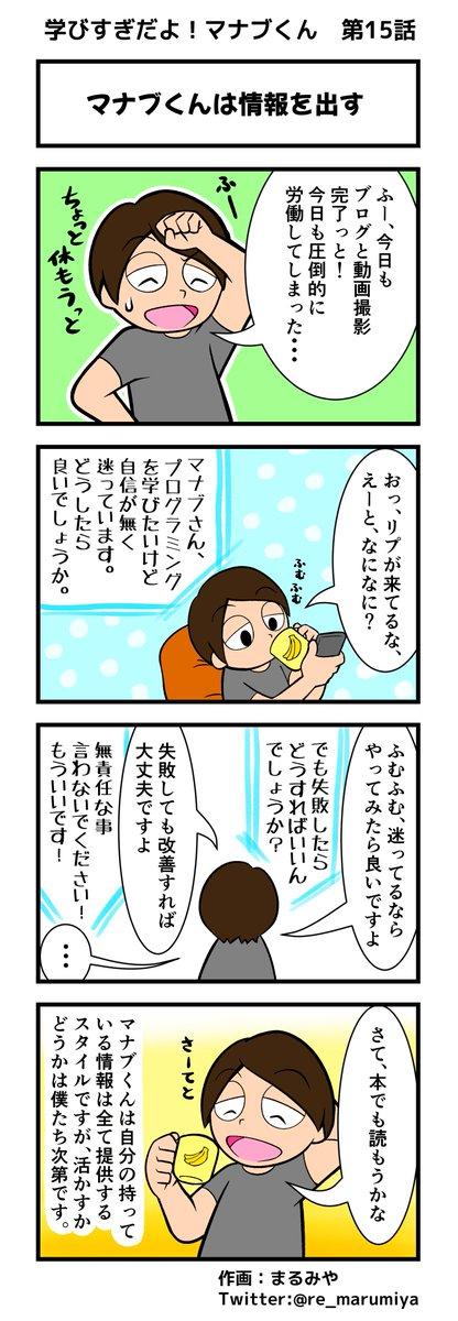 マナブさん@manabubannaiの四コマ漫画更新です!更新は毎週月、木曜日予定です!学びすぎだよ!マナブくん 第15話『マナブくんは情報を出す』四コマまとめはこちら↓ ★マナブくんLINEスタンプ、年内に発売予定❗️#学びすぎだよマナブくん#四コマ漫画