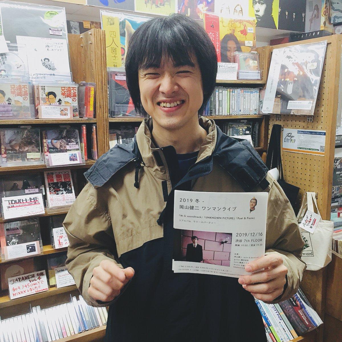 健二さんからワンマンのフライヤーお預かりしました☺️12月16日(月)@渋谷7th FLOOR2019 冬 - 岡山健二 ワンマンライブ「M.G soundtrack」「UNKNOWN PICTURE」「Poet & Piano」3アルバム リリースパーティーチケットのご予約はこちらから👉