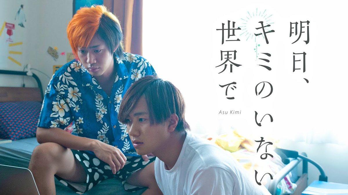【明日、キミのいない世界で】映画・明日キミの「特報」をUUUM TVで公開!ACE COLLECTIONさんによる主題歌「約束のしおり」も世界観にぴったりですてきです♪#明日キミ 2020年1月10日公開!▼特報▼映画公式サイト  #asukimi