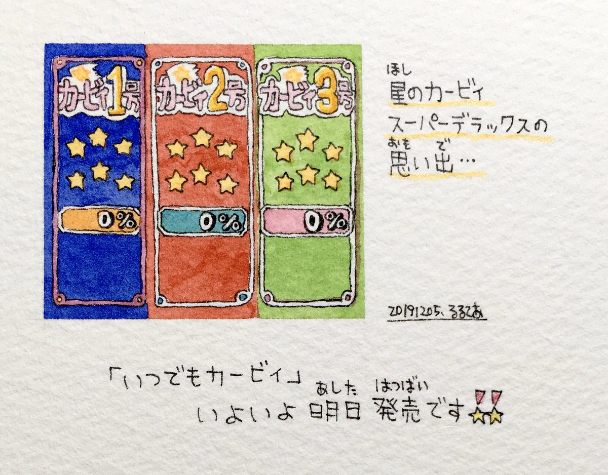 絵本シリーズ『いつでもカービィ 』第1弾2冊、いよいよ明日発売です🌟わくわく!