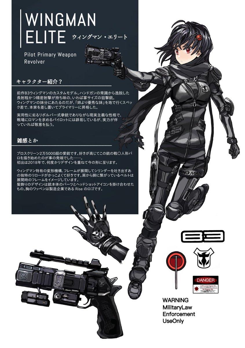 企画用に描いたtif2武器擬人化①ウィングマンエリート、ウィングマン