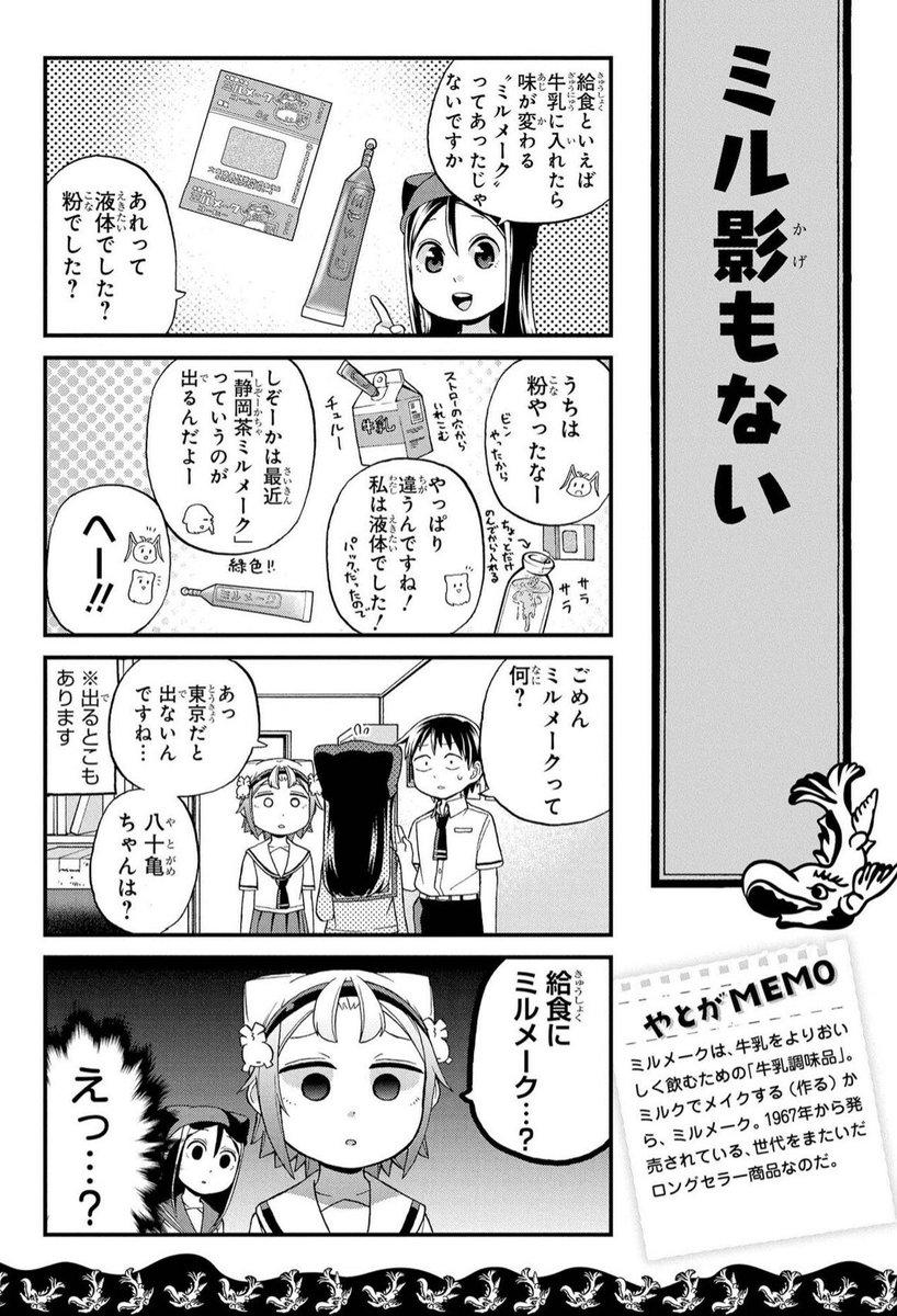 名古屋市で作ってるのに名古屋市の給食では出ない「ミルメーク」って知ってる?