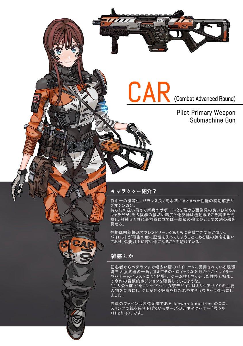 企画用に描いたtif2武器擬人化②CAR、オルタネーター、クレーバーAPスナイパー
