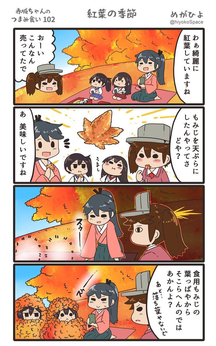 「赤城ちゃんのつまみ食い 102」 〜紅葉の季節〜