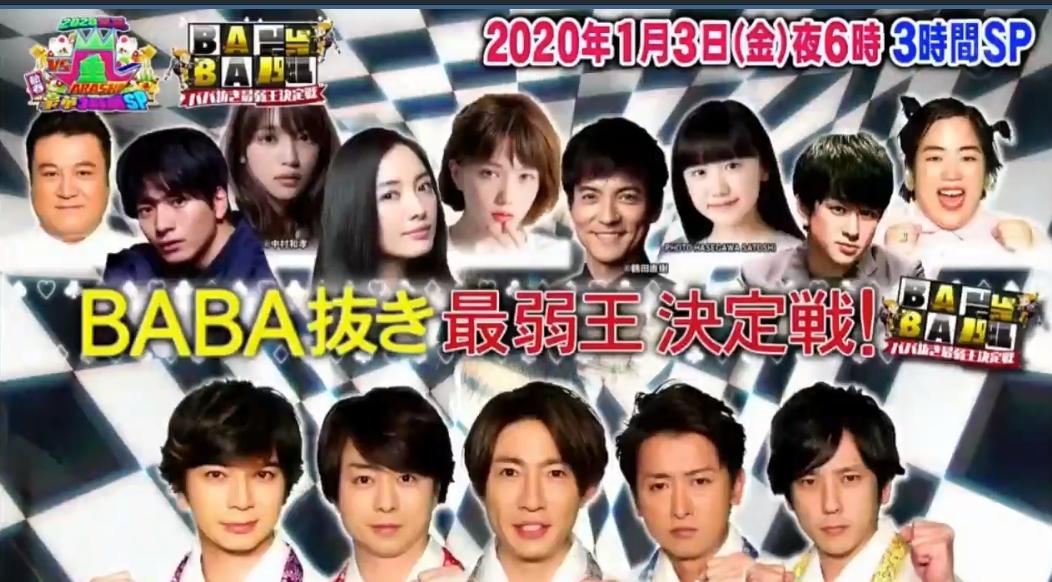 """結果 2020 Baba 嵐 仲間由紀恵、BABA嵐""""THE FINAL""""を振り返る"""