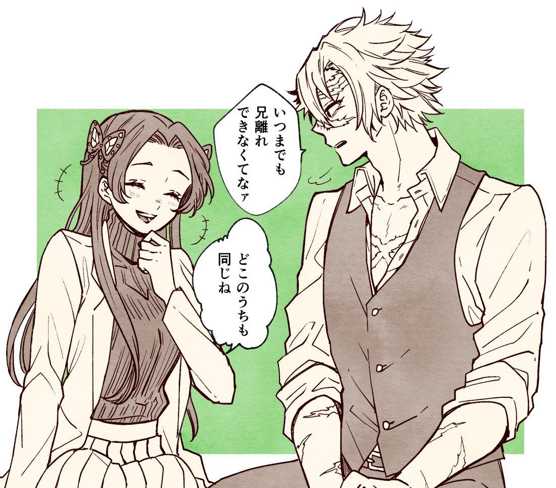 カナエ先生とよく話している実弥先生