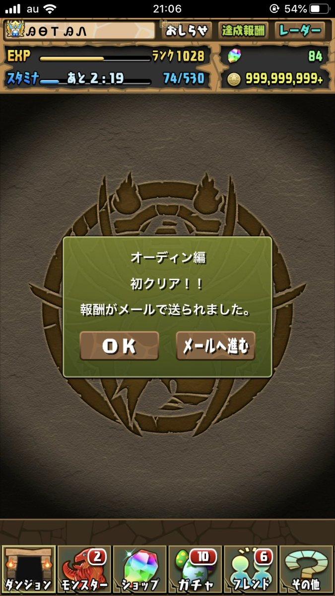 パズドラ オーディン 編
