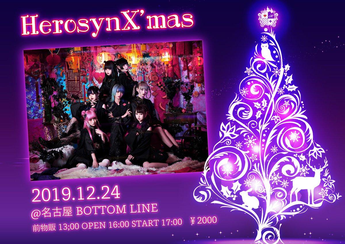 【ヒロシンクリスマス】HerosynX'mas in名古屋🎄クリスマスのイベントを開催して欲しいという多くの声を頂いたので12月24日に名古屋でクリスマスイベントを開催致します💝ヒロシンはクリスマスコスをします🎅チケットは7日12時より開始#ヒロシン#ヒロシンクリスマス