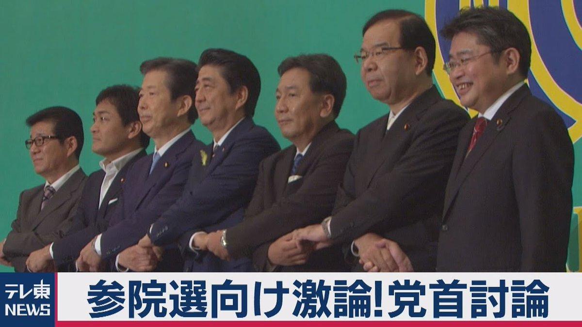 衆議院の解散が決まったら、立花孝志がこんな感じで党首討論に参加することになります。 参院選に向け