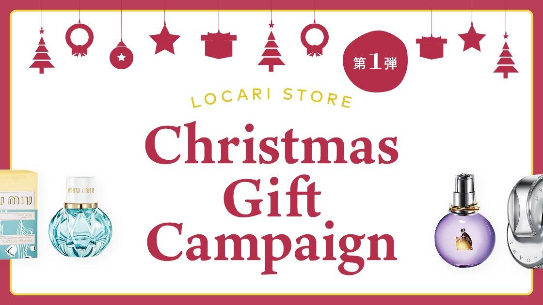 1年間の感謝の気持ちをこめて♡LOCARI STORE(ロカリストア)で X'masキャンペーン開始!先着100名様に「海外ブランド香水」をプレゼント! #クリスマス #プレゼントキャンペーン  #先着アプリをインストールして読む webで読む
