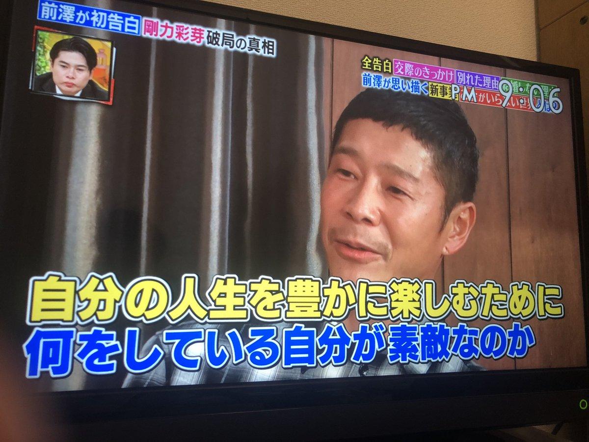 本当に賛否あるかもしれないけどこれは本当だと思う!前澤さんの考えに共感がすごく出来ました。#前澤社長