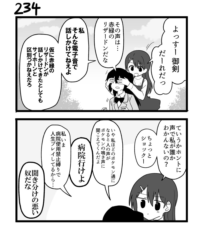 創作2コマ漫画 その234