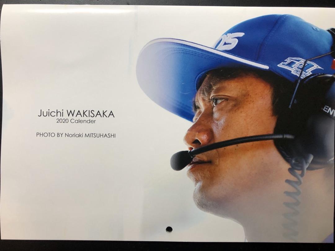 2020カレンダー ー アメブロを更新しました#脇阪寿一#カレンダー