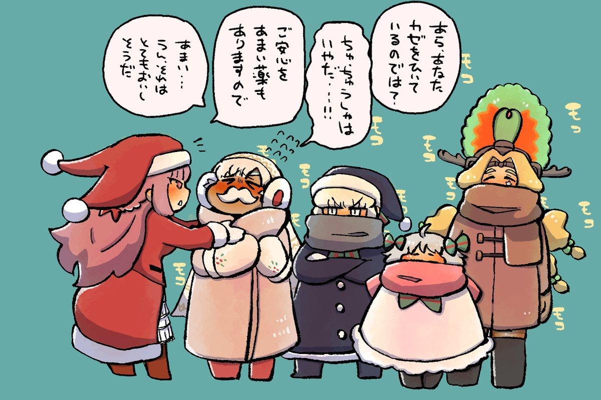 サンタ婦長ーー!!!歴代サンタたちもモコモコにしてーーー!!!!