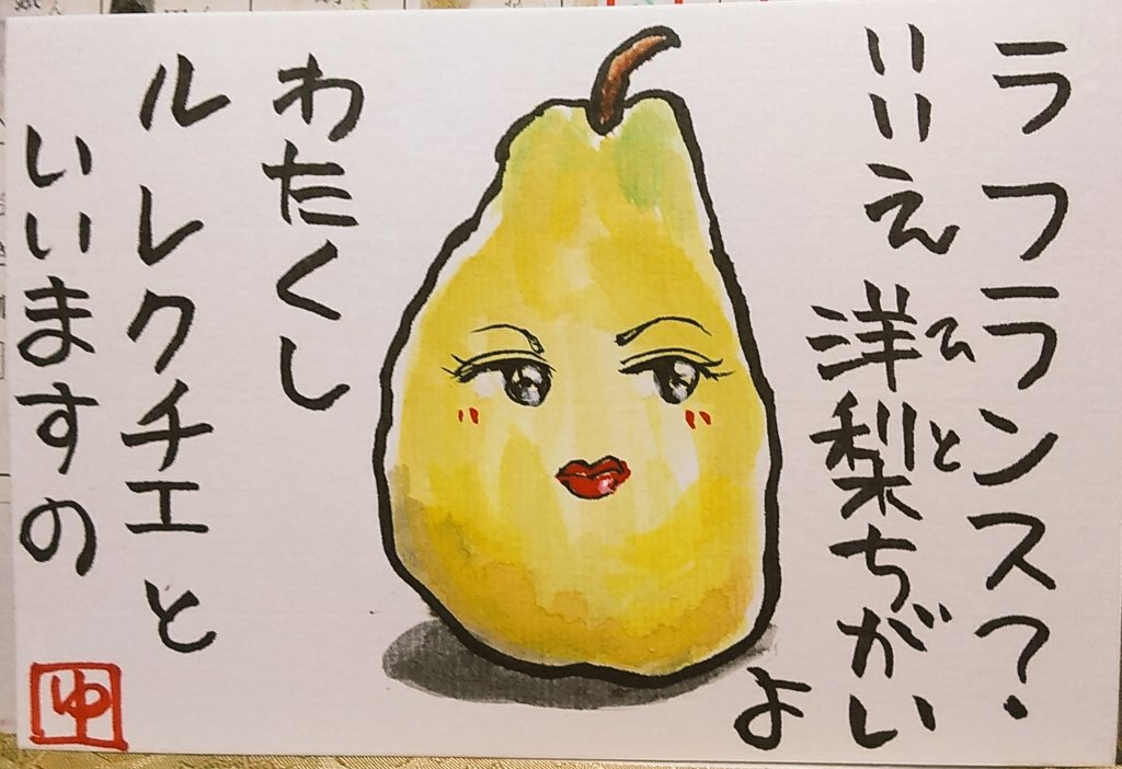 「洋梨の貴婦人」と呼ばれる新潟のル レクチエ!今が旬なのよ!美味しいのよ〜😆💕ってことでこんな絵手紙を描いてみました😄✨貴婦人っぽく❤#絵手紙