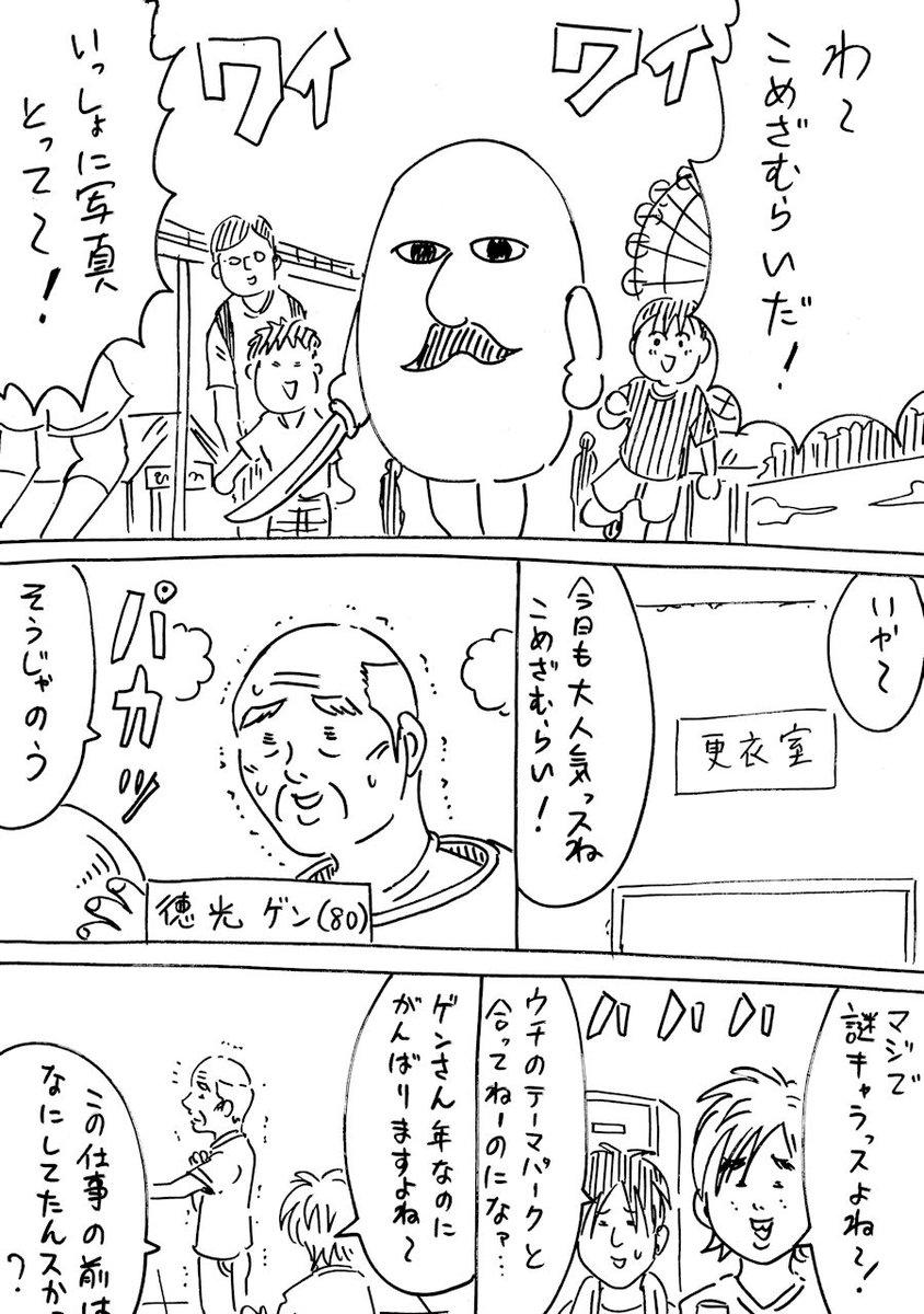 世直しおじいちゃんの漫画