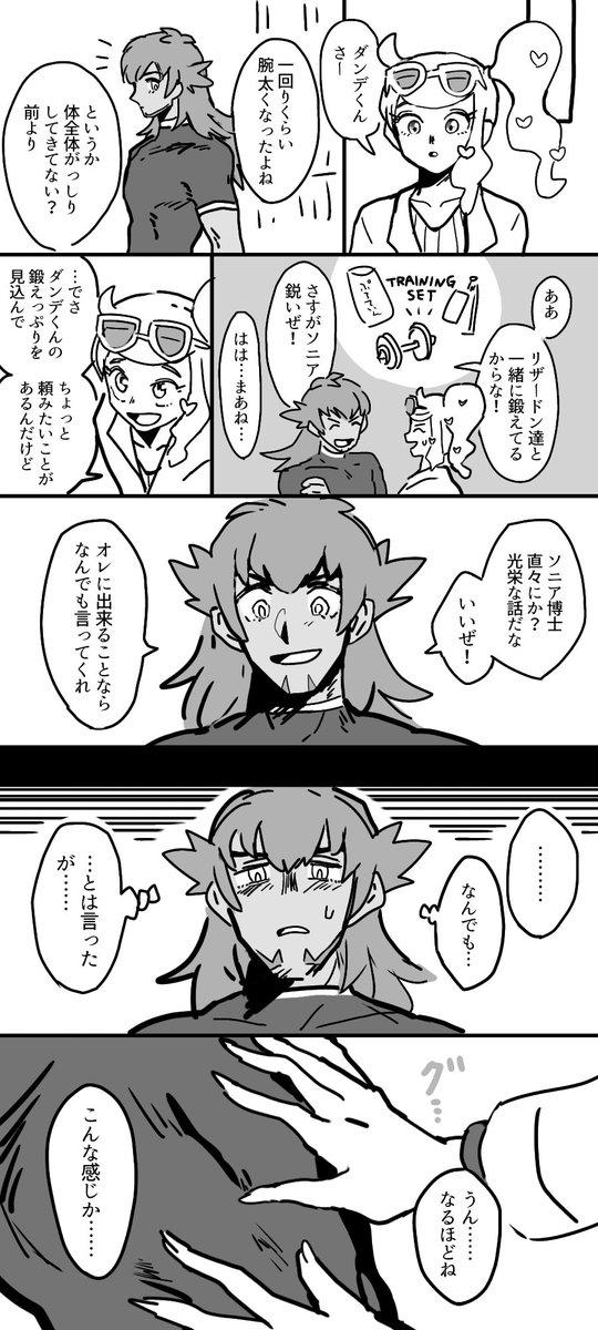 筋肉の話(ダンソニ/ホプユウ)