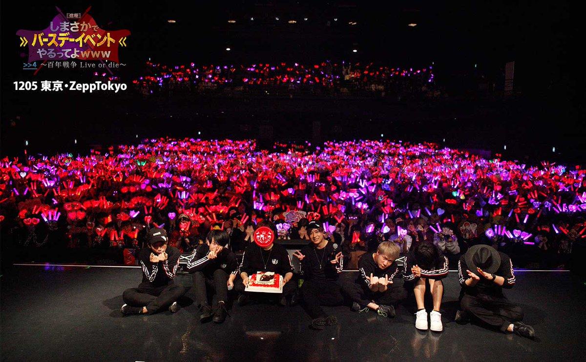 しまさか東京公演の写真です!#しまさか2019