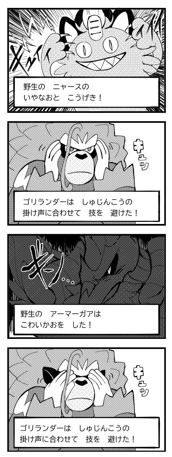 ゴリランダー技構成