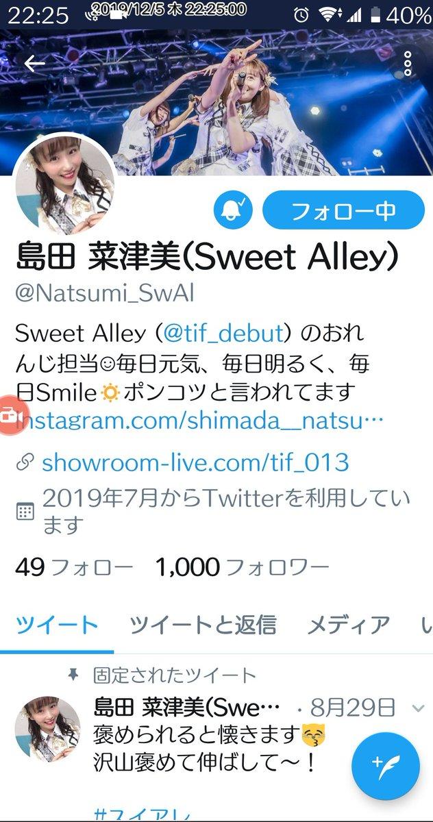 2019/12/05 なっちゃん1000フォロワーおめでとう!🎊🎉