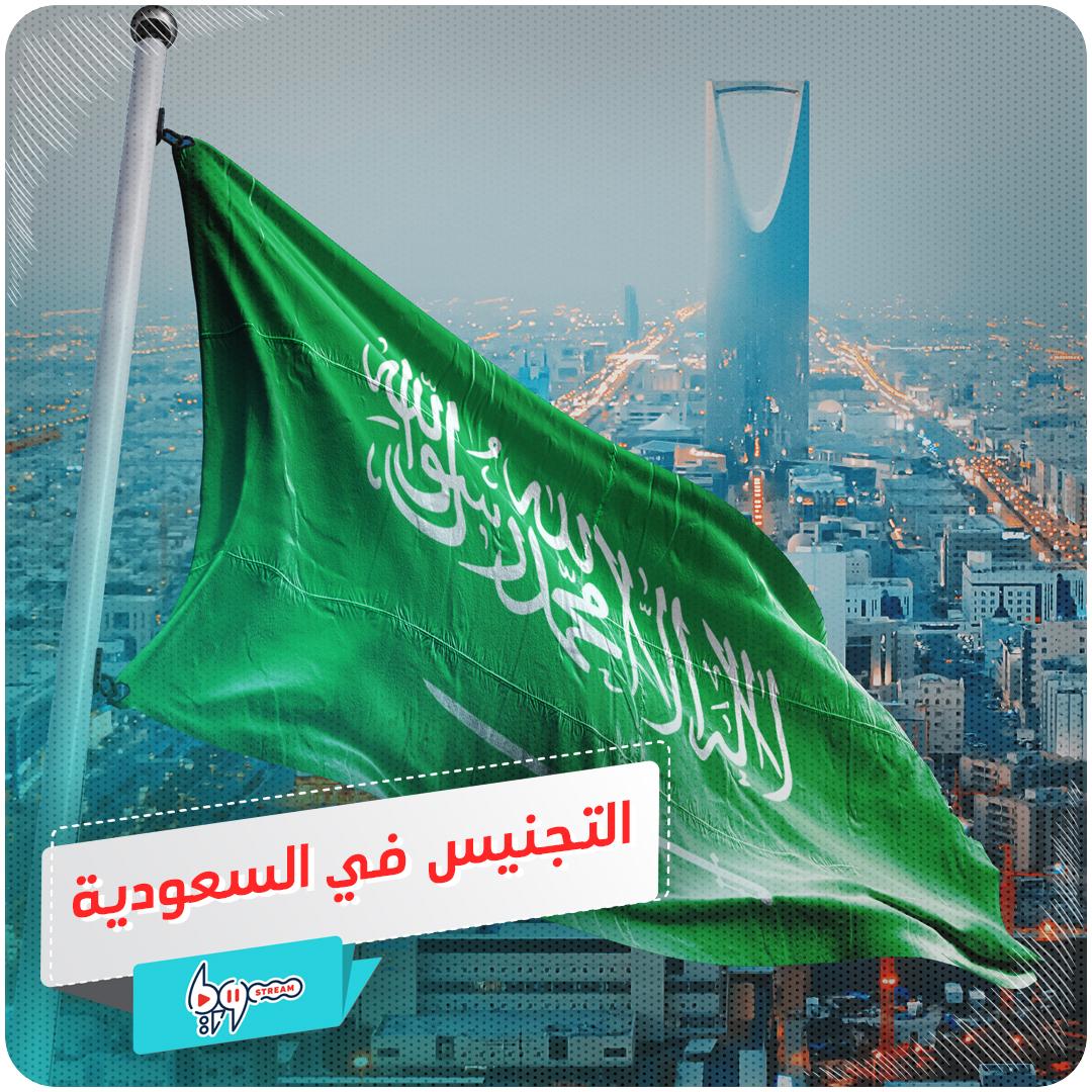 في خطوة هي الأولى من نوعها في دول الخليج #السعودية تفتح باب التجنيس.. تعرف إلى التفاصيل #الجنسيه_السعوديه #السعوديه_تجنس_المبدعين #سوريا_ستريم