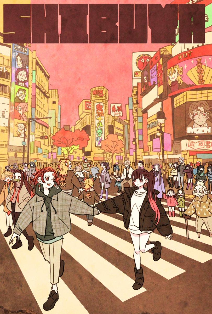 鬼滅の刃×渋谷