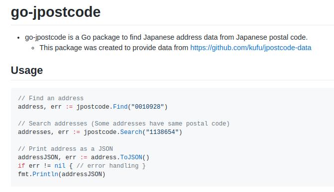 SmartHRの作っているjpostcode-dataを元にして、郵便番号から住所を引けるGoのpackageを雑に作ってみた。ついでにCLIツールも作ってみたんだけどこれ結構便利かも