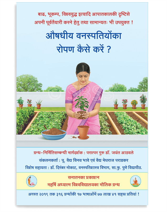 #WorldSoilDay Life on earth depends on soil 🌍 🌾 soil provides food 💧 soil cleans water 🌦️ soil captures carbon ♻️ soil recycles nutrients We need to protect and restore this precious resource 🌱 Buy book online @ sanatanshop.com/product/hindi-…