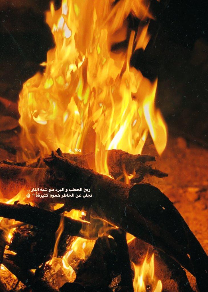 ع En Twitter ليل الشتاء ماله سوى شبت النار لا زاد بـرد الليـل زدنا حطبها الشتاء
