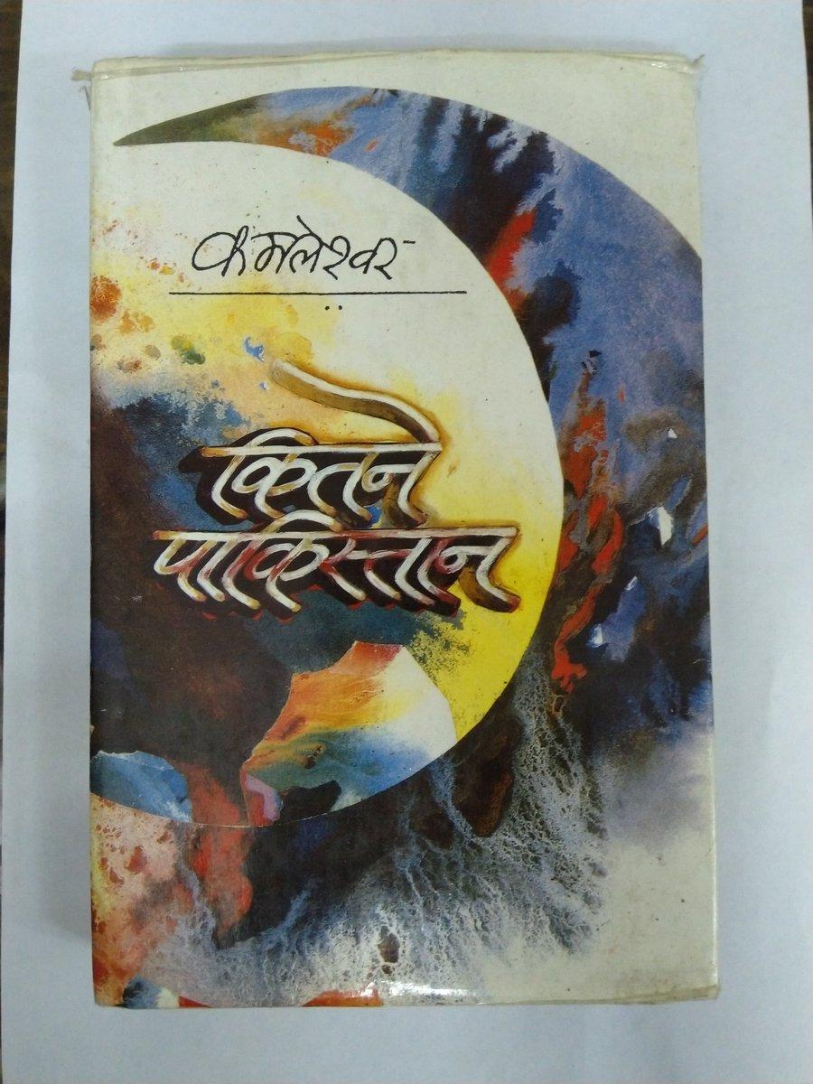 '#मेरी_पसंदीदा_किताबों_के_कवर'  चैलेंज- (5 दिन- 5 पसंदीदा हिंदी किताबों के कवर)  पहला दिन : पहली किताब   कितने पकिस्तान (उपन्यास) लेखक- कमलेश्वर  #BookCover #HindiBooks #BookLovers #MyFavouriteBooks थोड़ा देर से @NishantJain1111 sir
