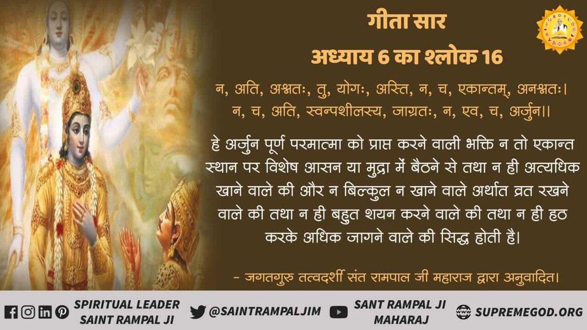 #HiddenTruth_In_Gita In gita chapter 6 verse 16 it is written that o arjuna, this yoga (sadhana) does not prove to be either the eater or the fasting person. Seclusion see sadhana television from 7:30 PM to 8:30 PM.