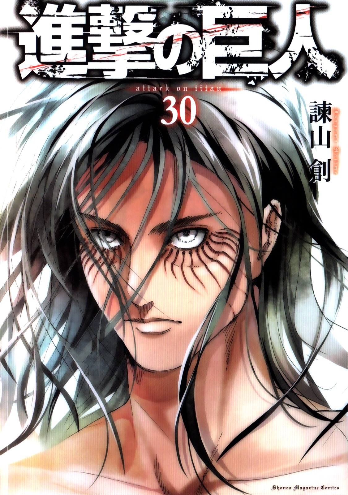 Attack On Titan Wiki On Twitter Attack On Titan Volume 30 Alternative Cover It is set in a world where humanity lives inside cities surrounded by three enormous walls that protect them from. attack on titan volume 30