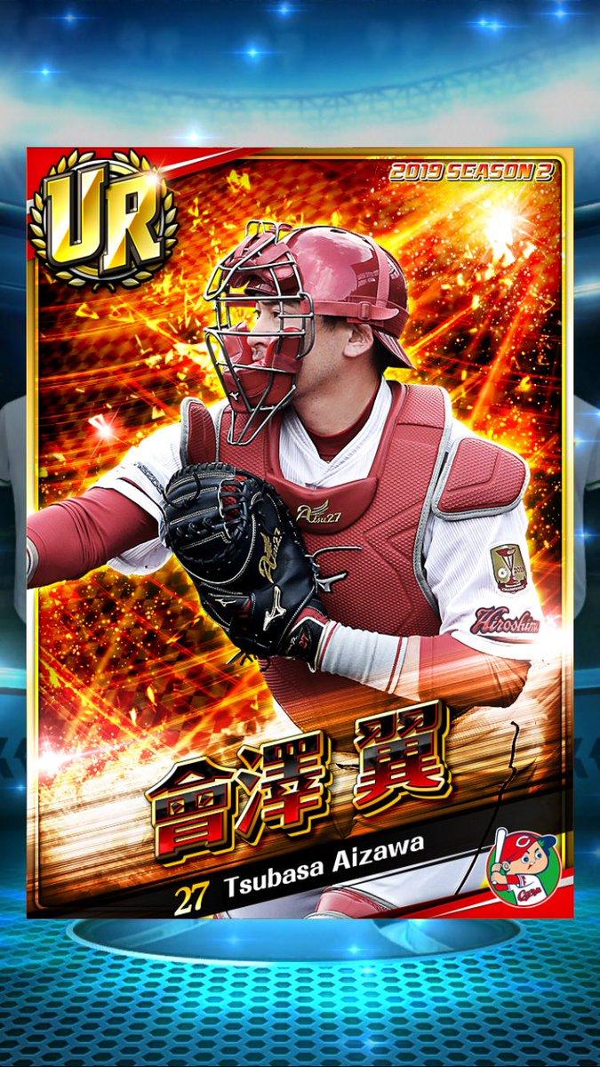 「広島東洋カープ」の「會澤 翼」選手を獲得!プロ野球ゲーム『劇的采配!プロ野球リバーサル』をプレイ!